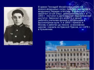В армии Геннадий Михайлович служил в военно-воздушных силах, принимали участи