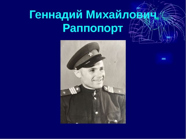 Геннадий Михайлович Раппопорт