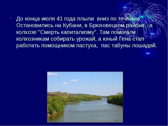 До конца июля 41 года плыли вниз по течению. Остановились на Кубани, в Брюхов...