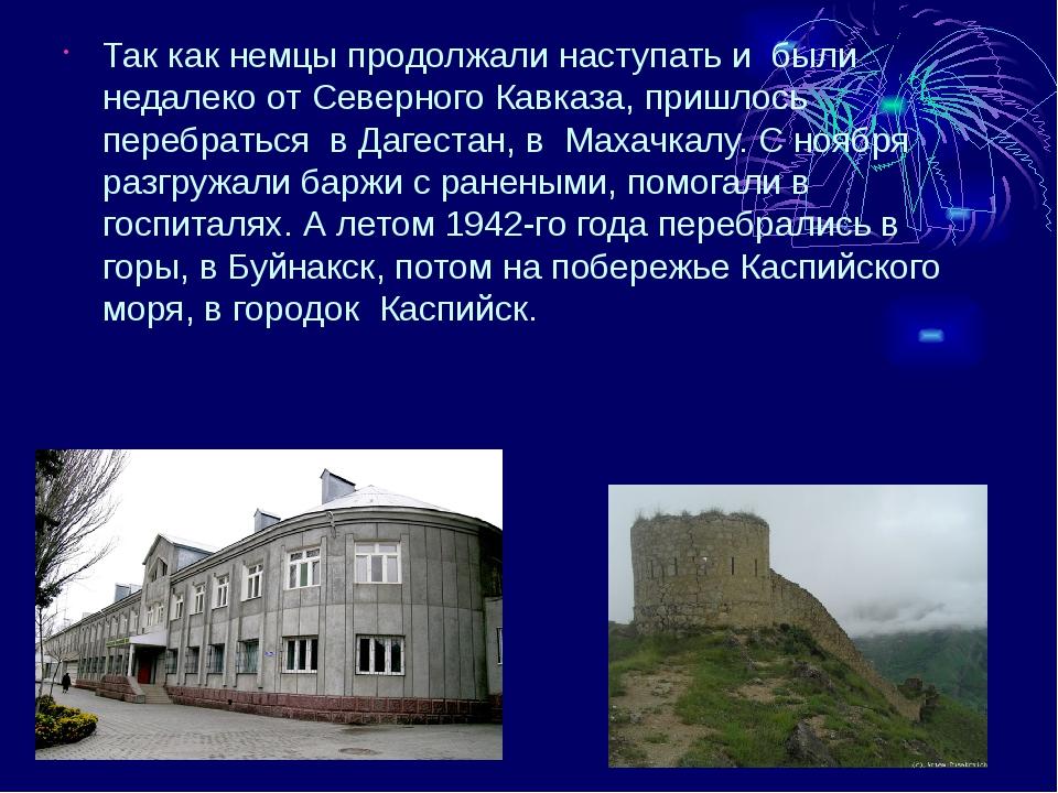 Так как немцы продолжали наступать и были недалеко от Северного Кавказа, приш...