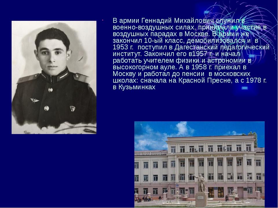 В армии Геннадий Михайлович служил в военно-воздушных силах, принимали участи...