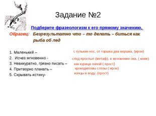 Задание №2 Подберите фразеологизм к его прямому значению, Образец: Безрезульт