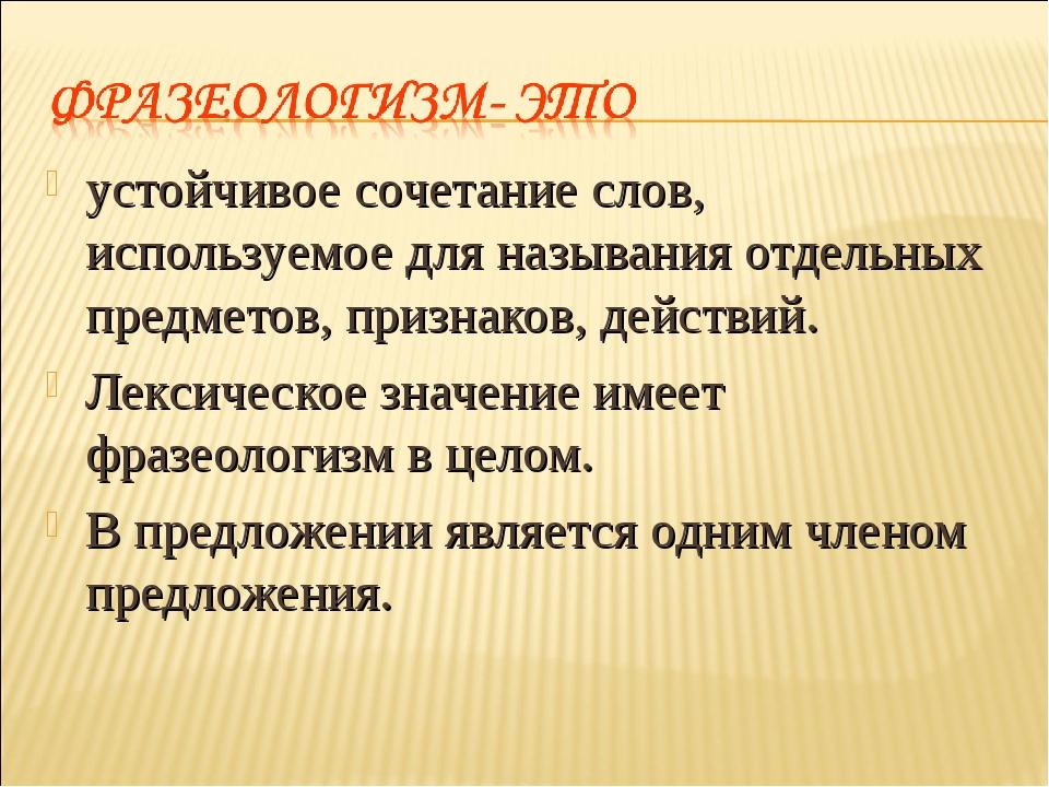 устойчивое сочетание слов, используемое для называния отдельных предметов, пр...