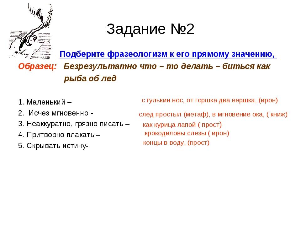 Задание №2 Подберите фразеологизм к его прямому значению, Образец: Безрезульт...
