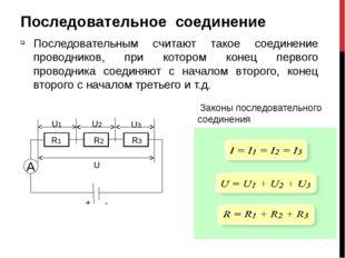 Последовательное соединение Последовательным считают такое соединение проводн