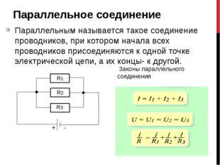 Параллельное соединение Параллельным называется такое соединение проводников,