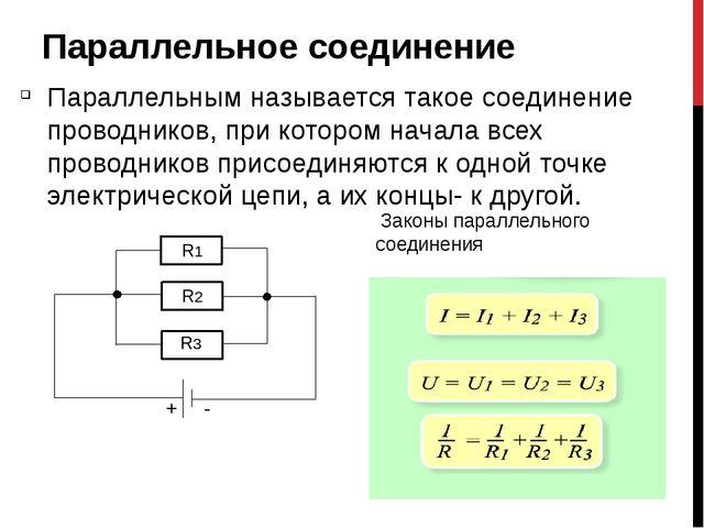 Параллельное соединение Параллельным называется такое соединение проводников,...