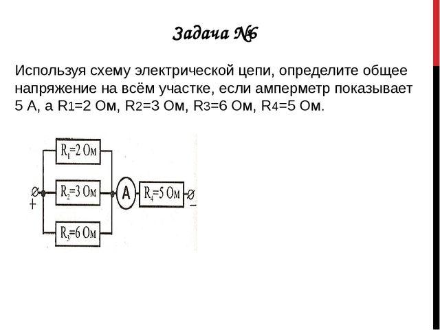 Задача №6 Используя схему электрической цепи, определите общее напряжение на...