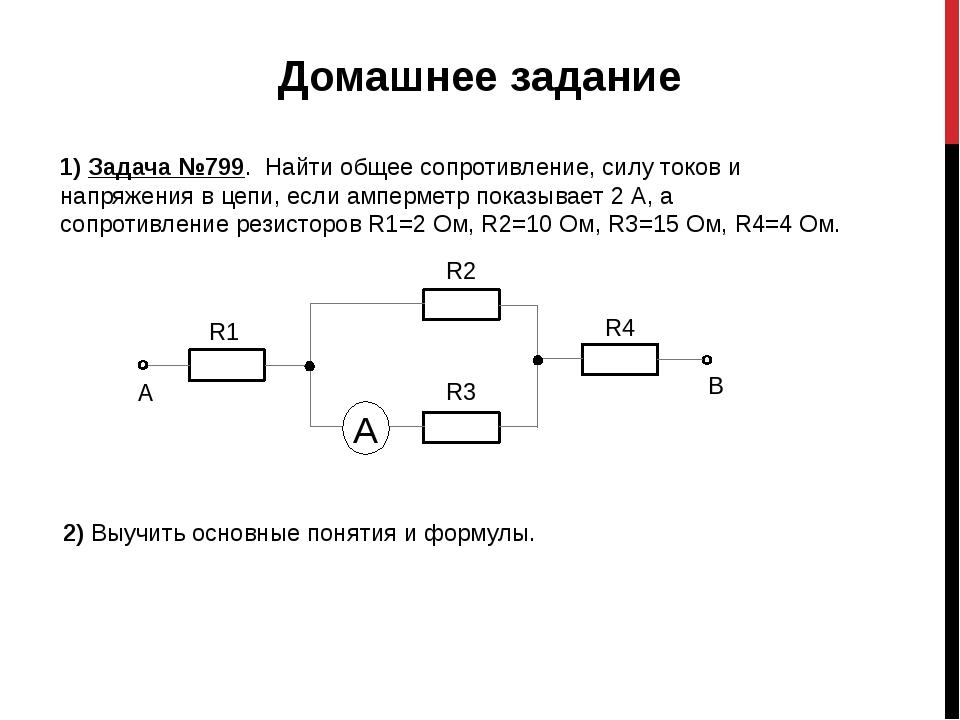 Домашнее задание 1) Задача №799. Найти общее сопротивление, силу токов и напр...