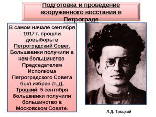 В самом начале сентября 1917 г. прошли довыборы в Петроградский Совет. Больше
