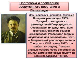 Подготовка и проведение вооруженного восстания в Петрограде Лев Давидович Бро