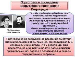 Подготовка и проведение вооруженного восстания в Петрограде Против курса на в