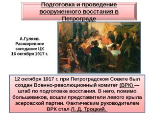 12 октября 1917 г. при Петроградском Совете был создан Военно-революционный к