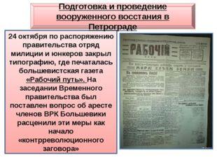 24 октября по распоряжению правительства отряд милиции и юнкеров закрыл типог