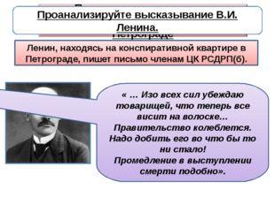 Ленин, находясь на конспиративной квартире в Петрограде, пишет письмо членам
