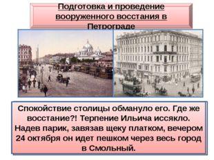 Подготовка и проведение вооруженного восстания в Петрограде Внешне Питер выгл