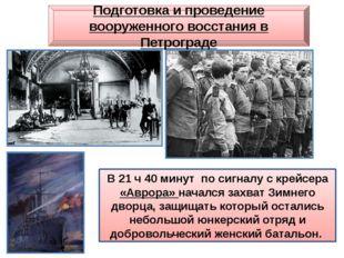 Подготовка и проведение вооруженного восстания в Петрограде В 21 ч 40 минут п