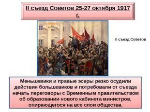 Вечером 25 октября открылся II Всероссийский съезд Советов рабочих и солдатск
