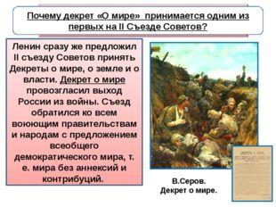 Ленин сразу же предложил II съезду Советов принять Декреты о мире, о земле и