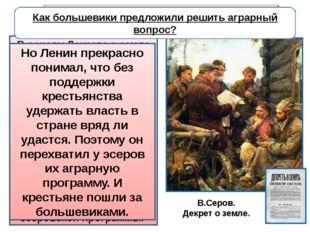 В основу Декрета о земле были положены 242 местных крестьянских наказа I съез