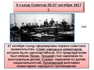 27 октября съезд сформирован первое советское правительство- Совет народных к