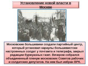 Московские большевики создали партийный центр, который установил караулы боль
