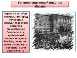 Основная борьба развернулась за Кремль, где находился Арсенал. ВРК отправил в