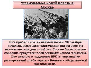 ВРК прибег к чрезвычайным мерам. 28 октября началась всеобщая политическая ст