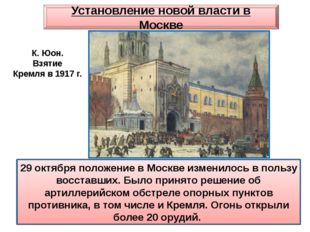 29 октября положение в Москве изменилось в пользу восставших. Было принято ре
