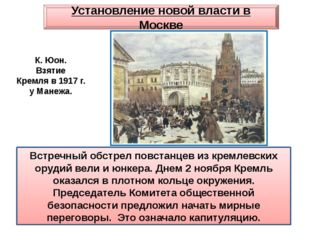 Встречный обстрел повстанцев из кремлевских орудий вели и юнкера. Днем 2 нояб