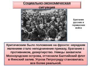 Социально-экономическая ситуация Критическим было положение на фронте: нередк