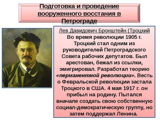 Подготовка и проведение вооруженного восстания в Петрограде Лев Давидович Бро...