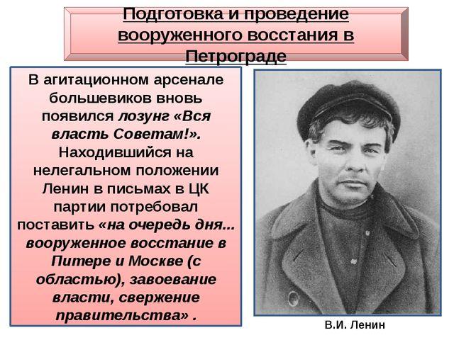 В агитационном арсенале большевиков вновь появился лозунг «Вся власть Советам...