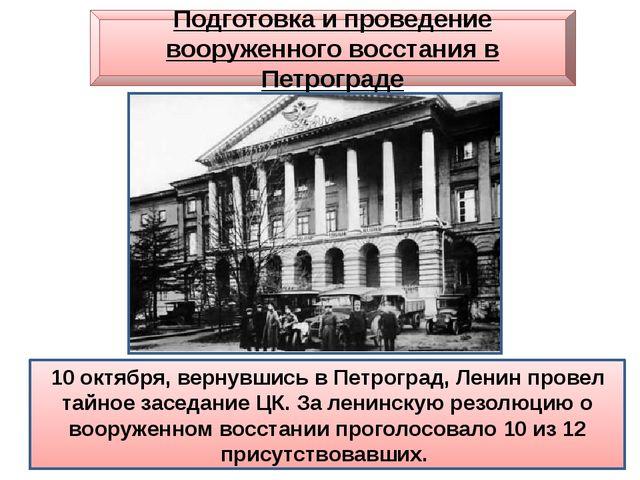 Подготовка и проведение вооруженного восстания в Петрограде 10 октября, верну...