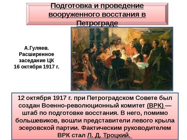 12 октября 1917 г. при Петроградском Совете был создан Военно-революционный к...