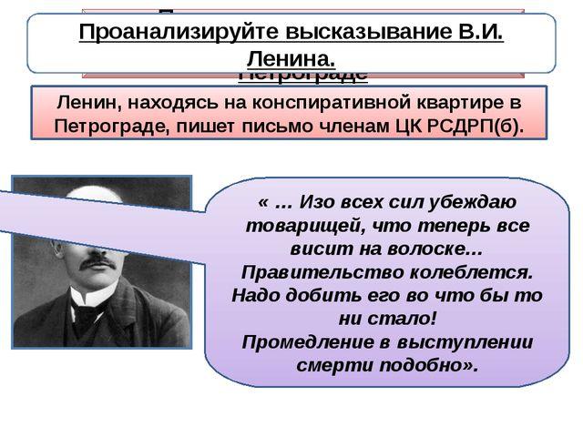 Ленин, находясь на конспиративной квартире в Петрограде, пишет письмо членам...