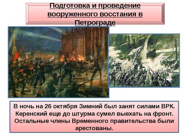 В ночь на 26 октября Зимний был занят силами ВРК. Керенский еще до штурма сум...