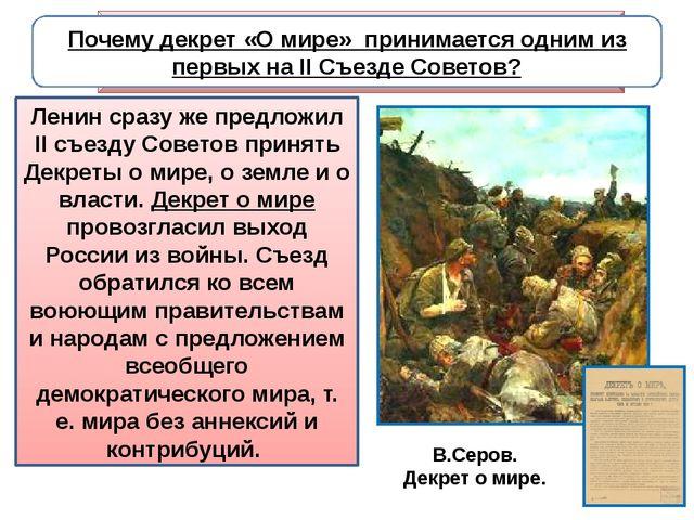 Ленин сразу же предложил II съезду Советов принять Декреты о мире, о земле и...