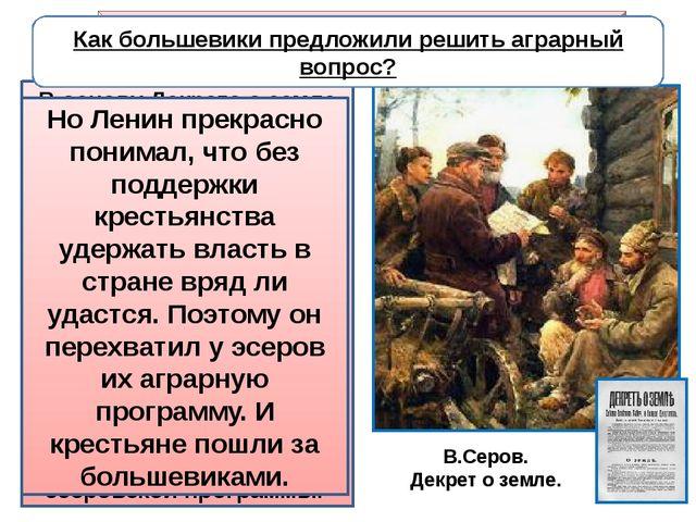 В основу Декрета о земле были положены 242 местных крестьянских наказа I съез...