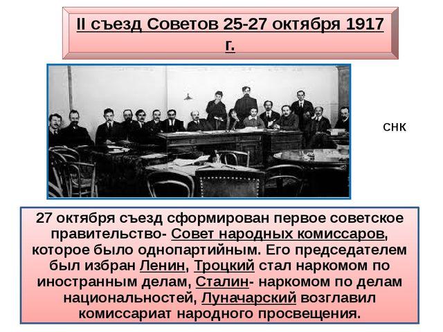 27 октября съезд сформирован первое советское правительство- Совет народных к...