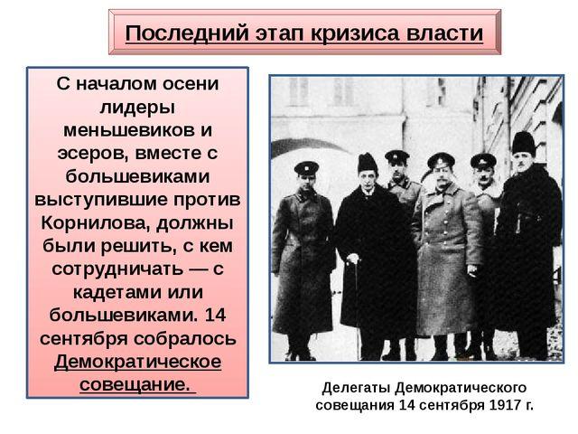 Последний этап кризиса власти С началом осени лидеры меньшевиков и эсеров, вм...