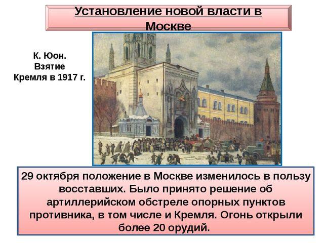 29 октября положение в Москве изменилось в пользу восставших. Было принято ре...