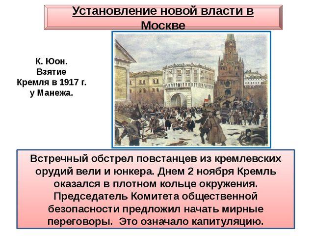Встречный обстрел повстанцев из кремлевских орудий вели и юнкера. Днем 2 нояб...