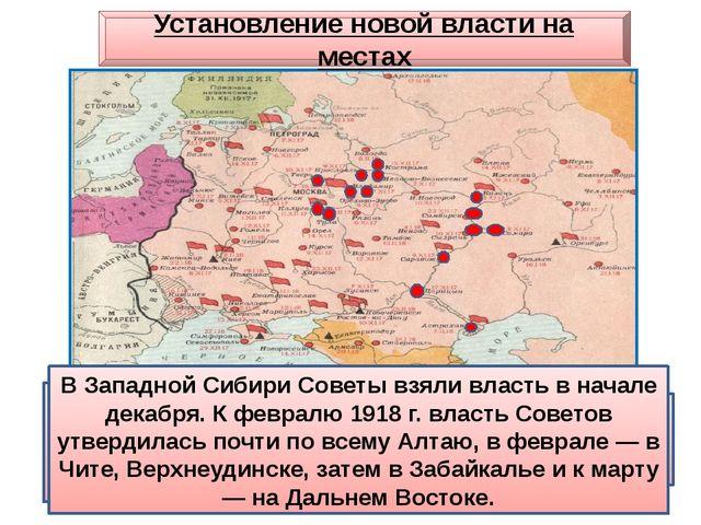 Установление новой власти на местах В ряде городов Центрального промышленного...