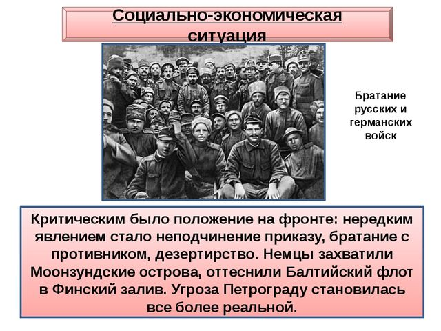 Социально-экономическая ситуация Критическим было положение на фронте: нередк...