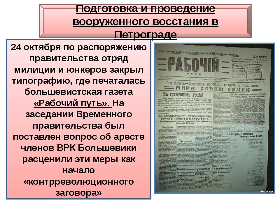 24 октября по распоряжению правительства отряд милиции и юнкеров закрыл типог...