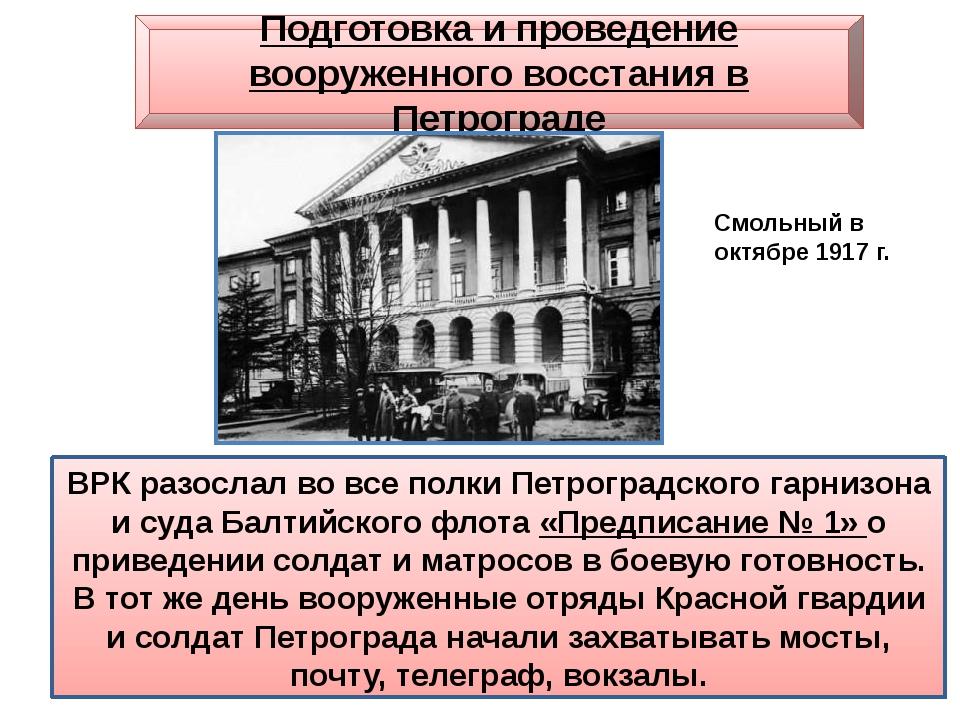 ВРК разослал во все полки Петроградского гарнизона и суда Балтийского флота «...