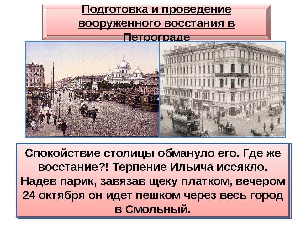 Подготовка и проведение вооруженного восстания в Петрограде Внешне Питер выгл...