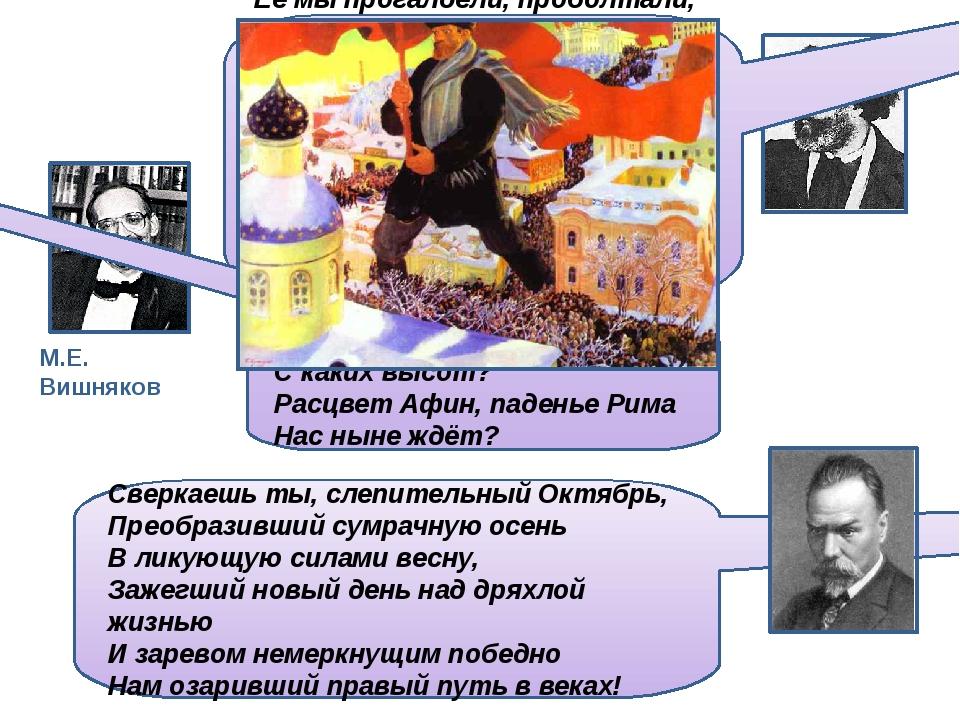 С Россией кончено... На последях Ее мы прогалдели, проболтали, Пролузгали, пр...
