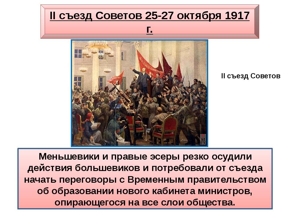 Вечером 25 октября открылся II Всероссийский съезд Советов рабочих и солдатск...